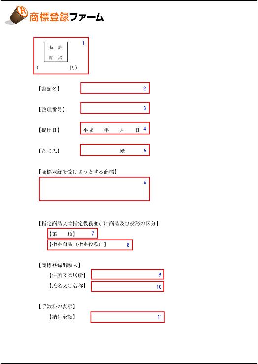 5ee1b47d23 商標登録願の様式の記入例・書き方の見本・サンプル   商標登録ファーム ...