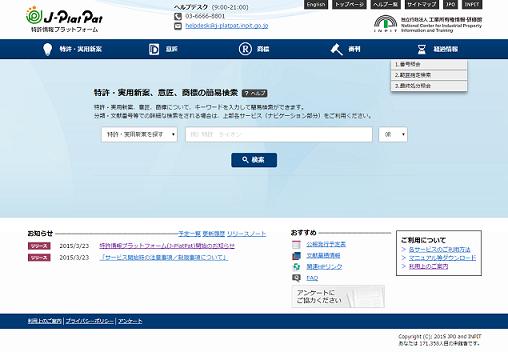 商標検索・調査に利用できる特許情報プラットフォーム「J PlatPat」